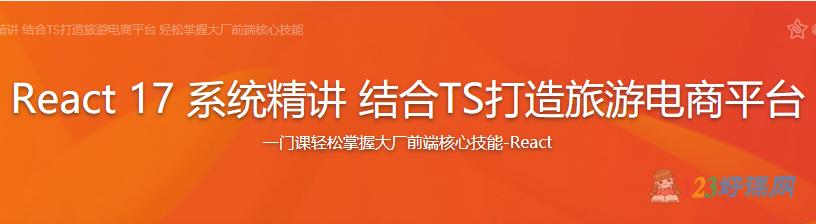 React 17系统精讲结合TS打造旅游电商平台