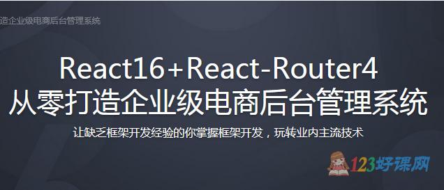 React16+React-Router4从零打造企业级电商后台管理系统