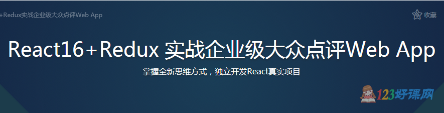 React16+Redux 实战企业级大众点评Web App