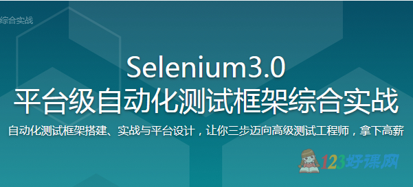 Selenium3.0 平台级自动化测试框架综合实战