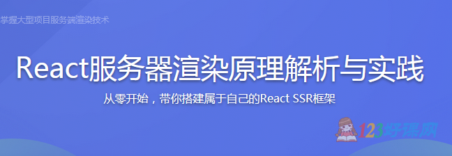 React服务器渲染原理解析与实践
