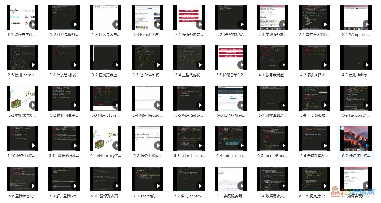 React服务器渲染原理解析与实践课程目录