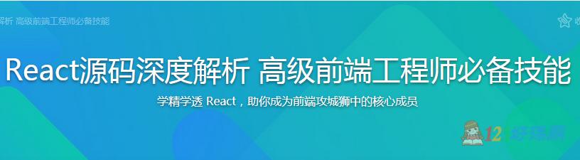 React源码深度解析前端工程师必备技能