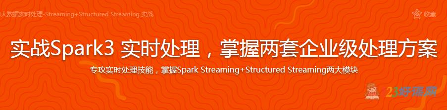 实战Spark3实时处理,掌握两套企业级处理方案