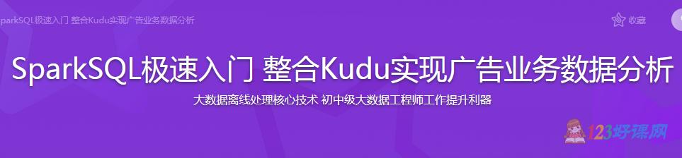 SparkSQL极速入门整合Kudu实现广告业务数据分析