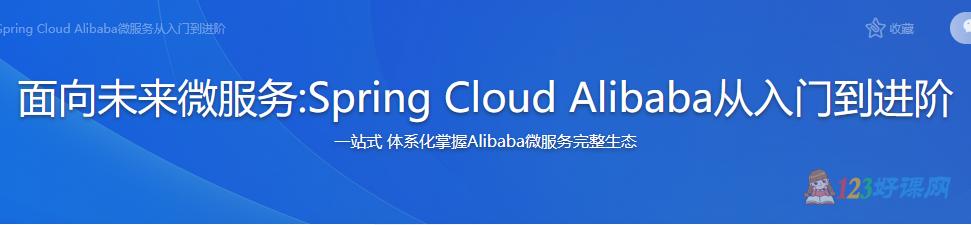 Spring Cloud Alibaba从入门到进阶