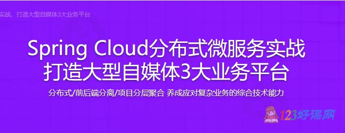 Spring Cloud分布式微服务实战打造大型自媒体3大业务平台