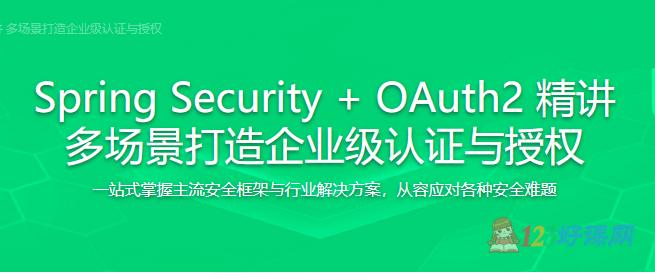 Spring Security+OAuth2精讲多场景打造企业级认证与授权