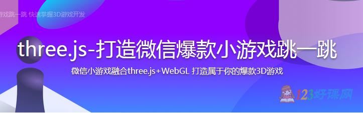 three.js打造微信爆款小游戏跳一跳