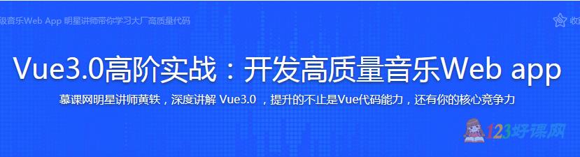 Vue3.0高阶实战开发高质量音乐Web app