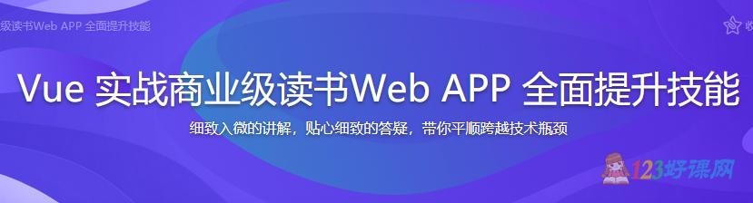 Vue实战商业级读书Web APP全面提升技能