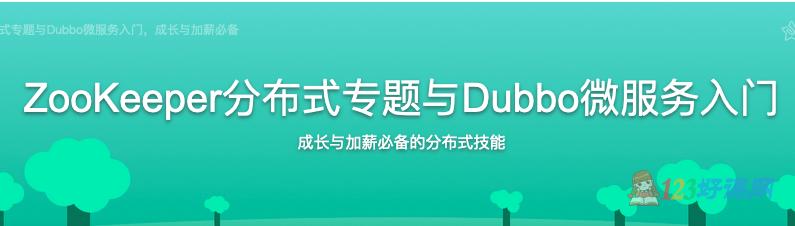ZooKeeper分布式专题与Dubbo微服务入门