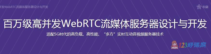 百万级高并发WebRTC流媒体服务器设计与开发