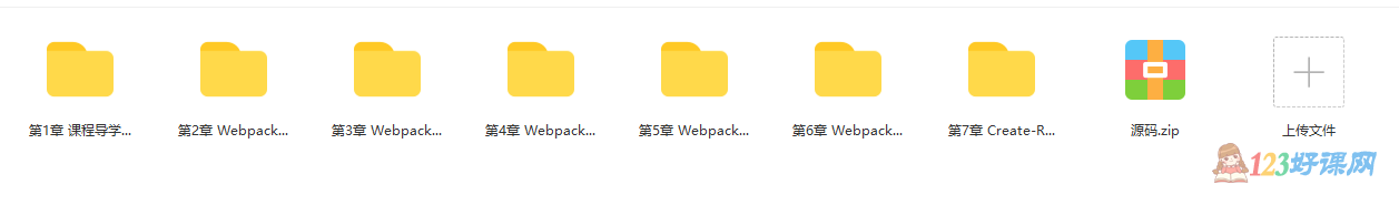 Webpack4.0视频课程课程目录