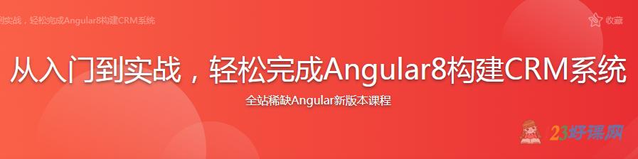从入门到实战,轻松完成Angular8构建CRM系统