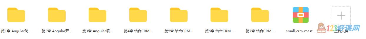 Angular8构建CRM系统视频课程目录