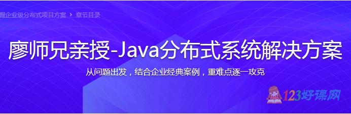 Java分布式系统解决方案
