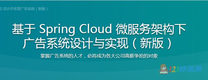 基于Spring Cloud微服务架构下广告系统设计与实现(新版)