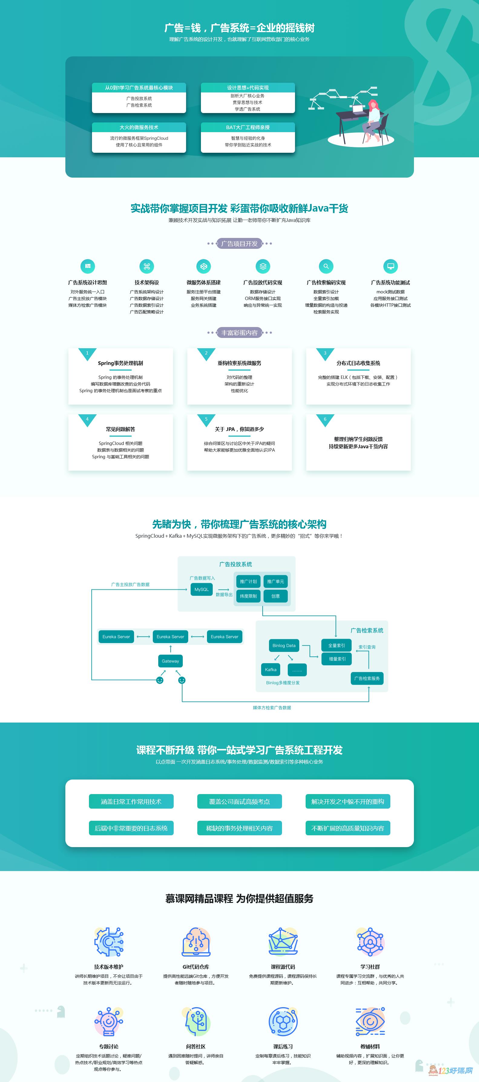 Spring Cloud广告系统设计与实现视频课程