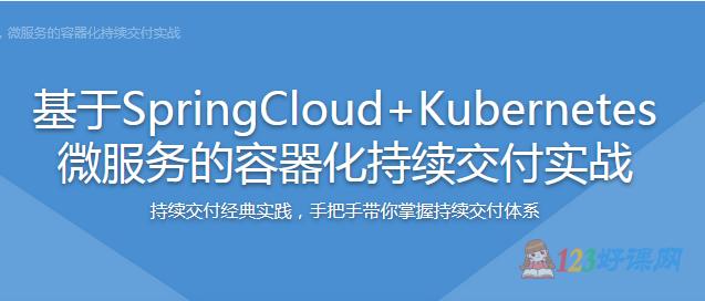 基于SpringCloud+Kubernetes微服务的容器化持续交付实战