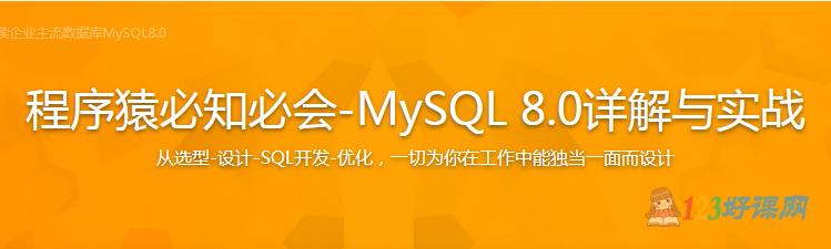 程序猿必知必会MySQL 8.0详解与实战