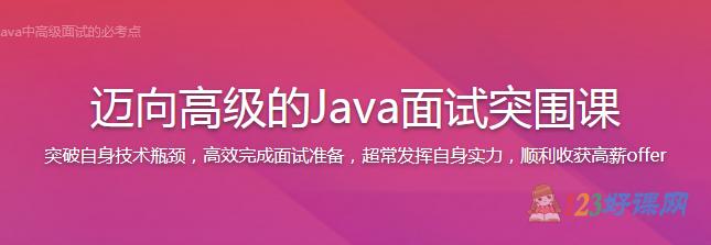 迈向高级的Java面试突围课
