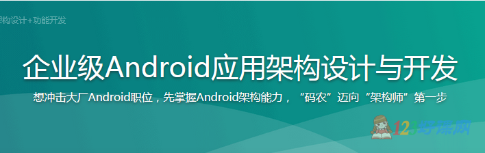 企业级Android应用架构设计与开发