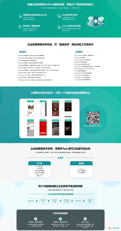 Android应用架构设计与开发视频课程