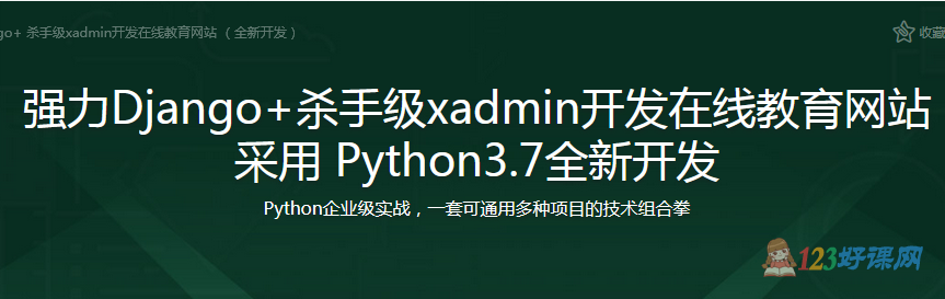 Django+杀手级xadmin开发在线教育网站